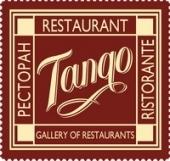 Ресторан Амфитеатр Танго